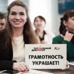«Тотальный диктант» выбирает новую столицу