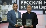 Состоялась вторая часть российско-сербской онлайн-конференции «Связь времен. 100 лет Исхода»