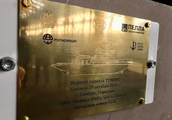 В Германии запустили строительство ледокола для России