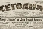 «В честь кавалеров ордена «Лачплесис» состоялось торжественное представление»