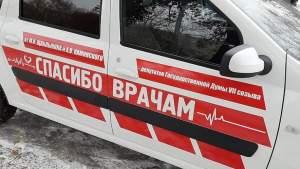 Депутат подарил медикам арестованную за долги машину жены