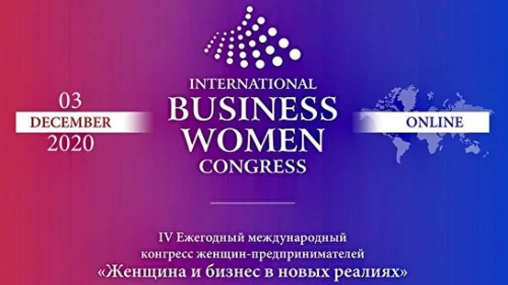 IV Международный конгресс женщин-предпринимателей состоится онлайн
