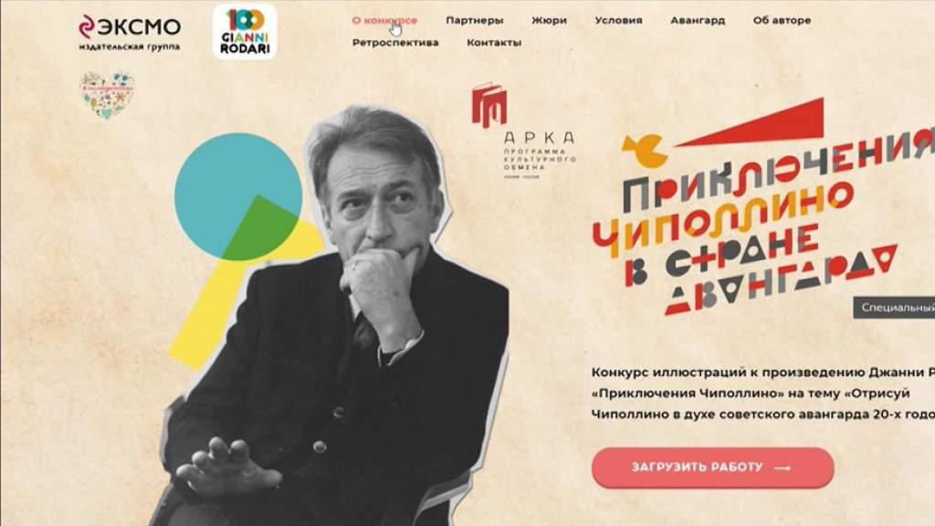 Конкурс к столетию Джанни Родари запустили в России и Италии