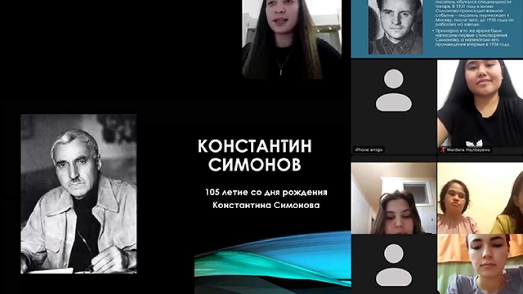 На творческом вечере «Жди меня» студенты из Алма-Аты знакомились с творчеством Константина Симонова