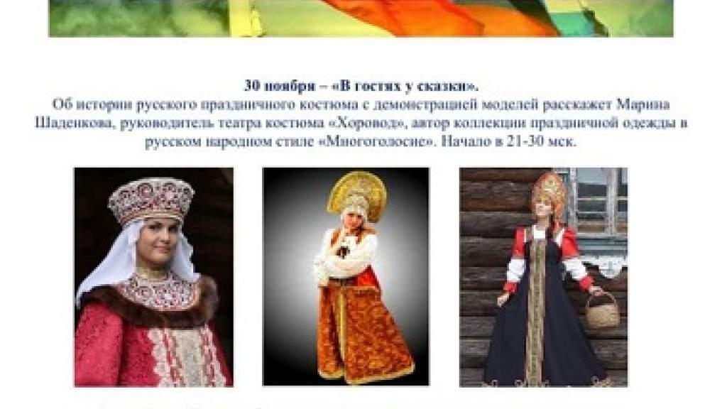 Проект «Дорогая наша Русь» ждет детей соотечественников