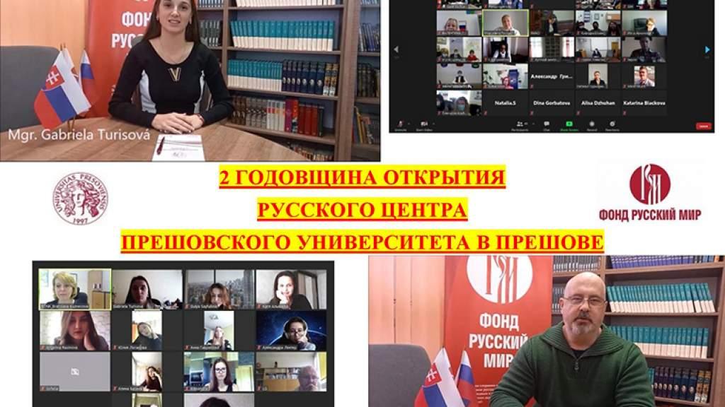 Русский центр в Прешове представил итоги второго года работы