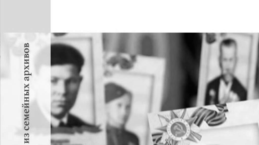 Сборник статей о ветеранах Великой Отечественной войны вышел в Словении