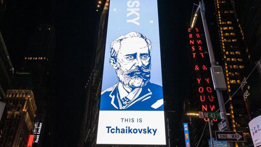 Хорошие новости: портрет Чайковского появился на Таймс-сквер в Нью-Йорке