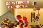 9 декабря в России отмечается День Героев Отечества