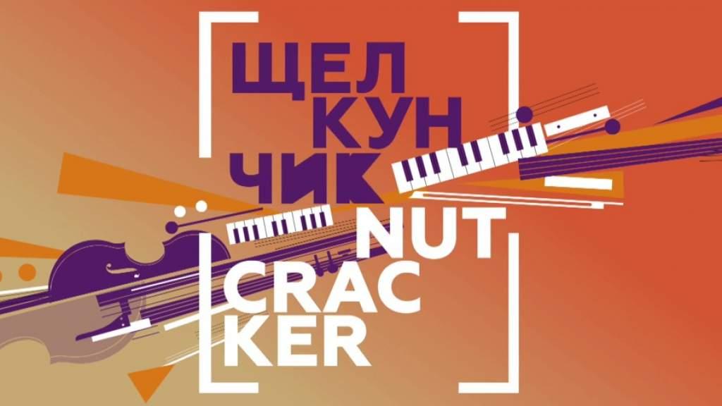 Юные музыканты из 23 стран примут участие в конкурсе «Щелкунчик»