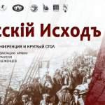 Конференция о трагедии и наследии Русского исхода проходит в Москве