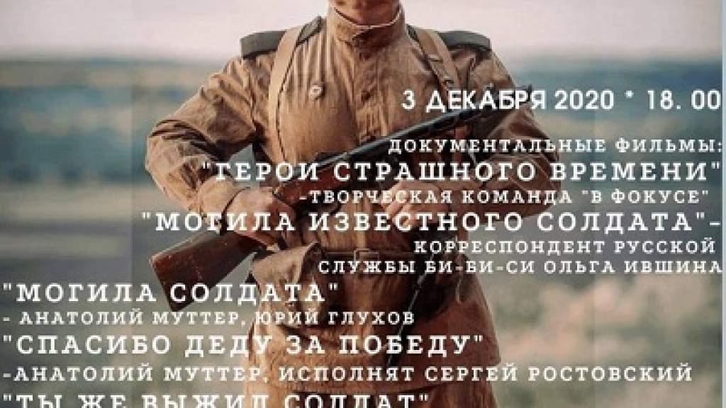 Международный форум «Неизвестный солдат – твой подвиг бессмертен» состоится 3 декабря