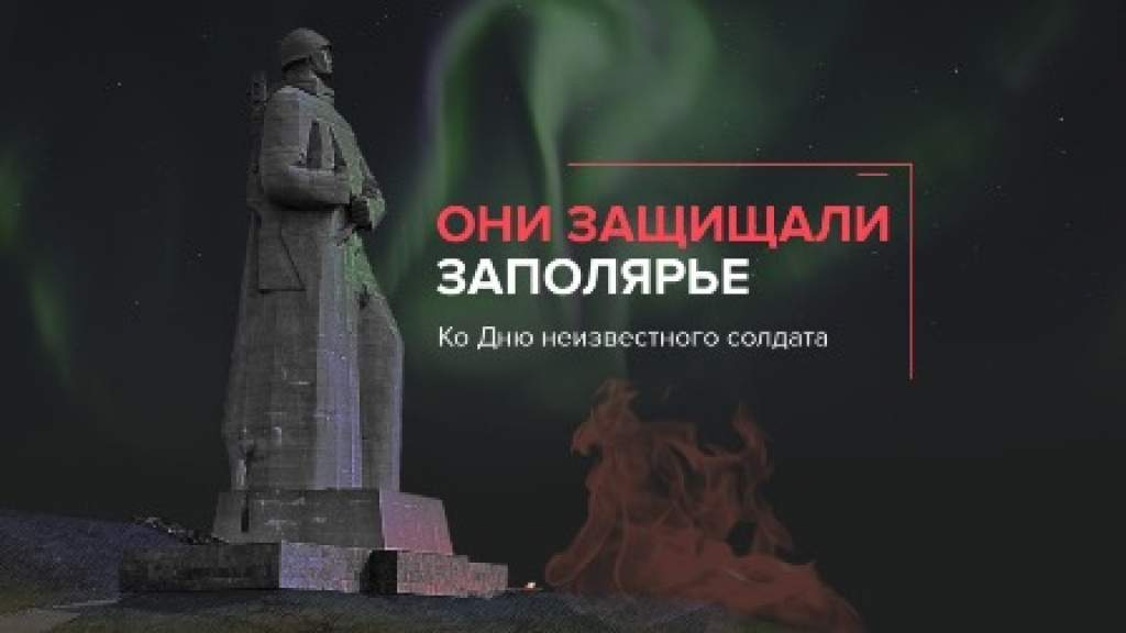 Минобороны России создало интернет-раздел об обороне Заполярья