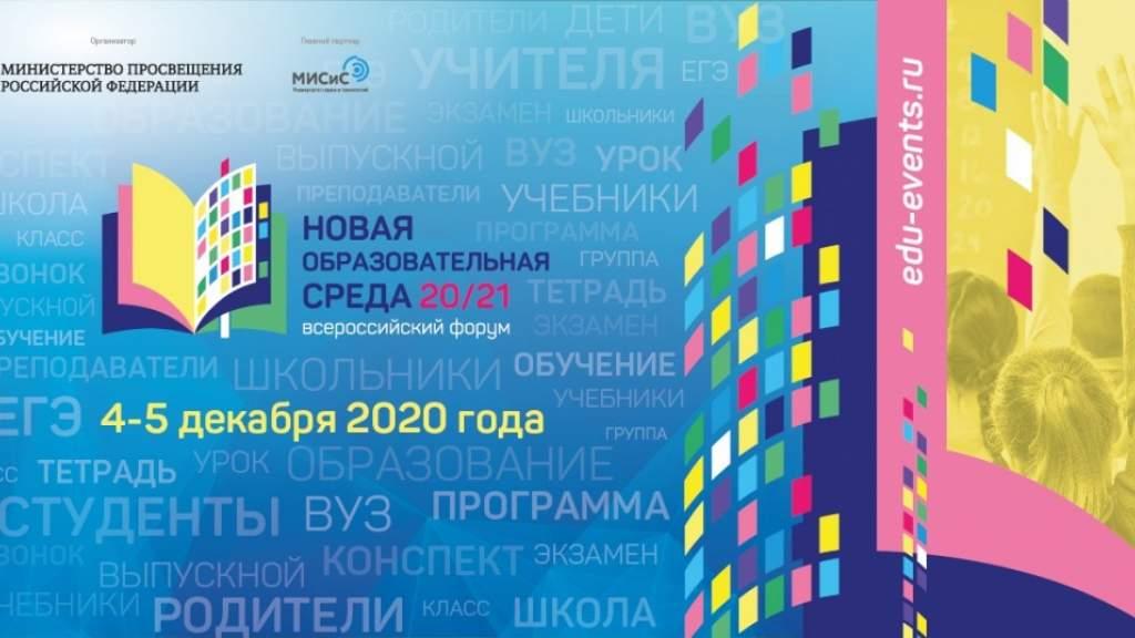 На форуме Минпросвещения запустят проект «Новая образовательная среда»