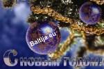 Информационный портал «Балтия»: с Новым годом, друзья!