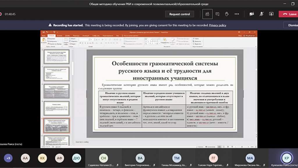 Преподаватели в Прешове проходят курсы повышения квалификации у российских филологов