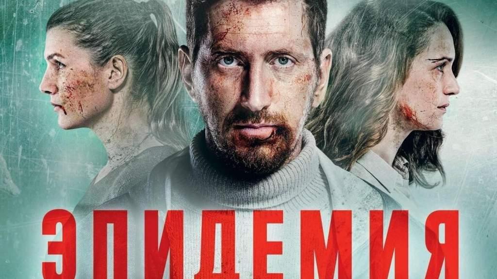 Российский сериал «Эпидемия» вошёл в десятку самых популярных зарубежных проектов на Netflix