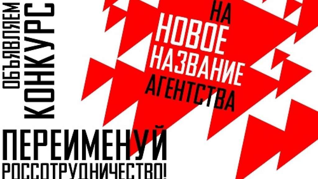 Россотрудничество объявляет конкурс на новое название
