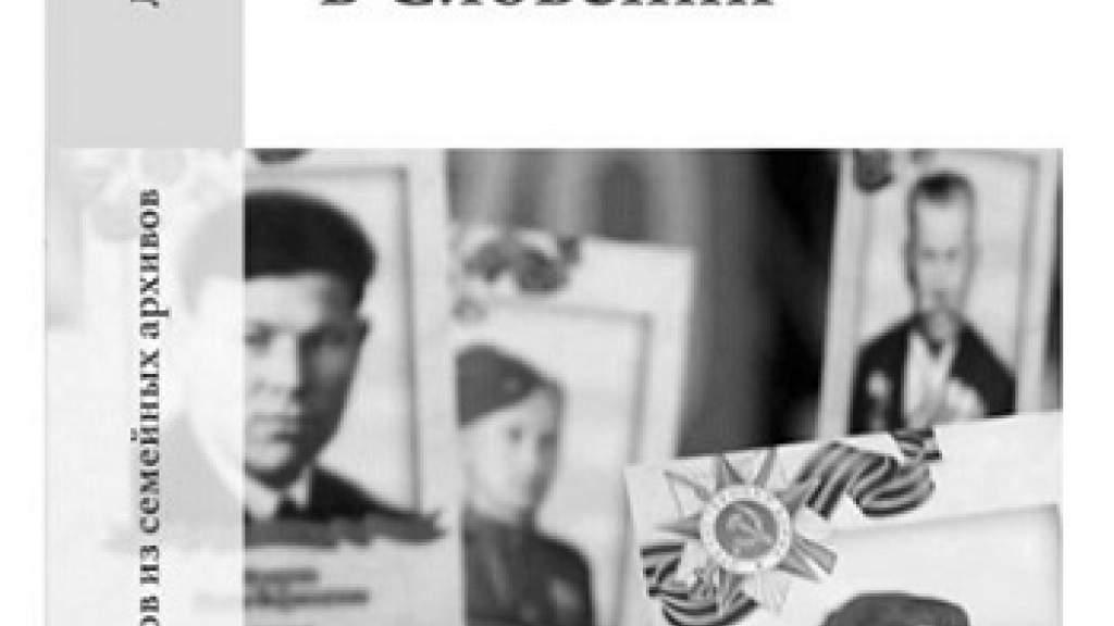 Сборник «Бессмертный полк в Словении»: статьи о более чем 100 ветеранах