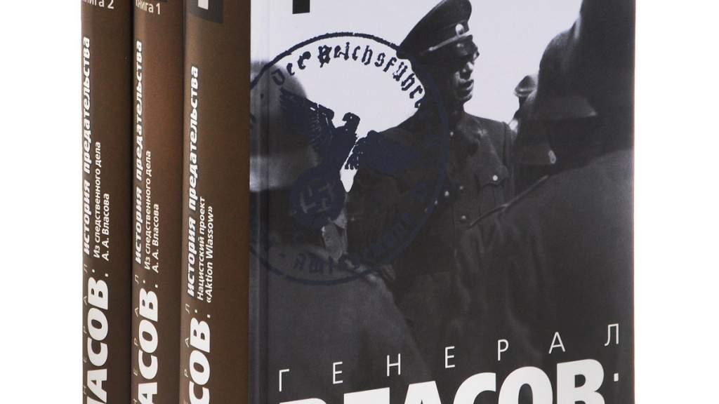 Сборник документов о предательстве генерала Власова выпустили на английском языке