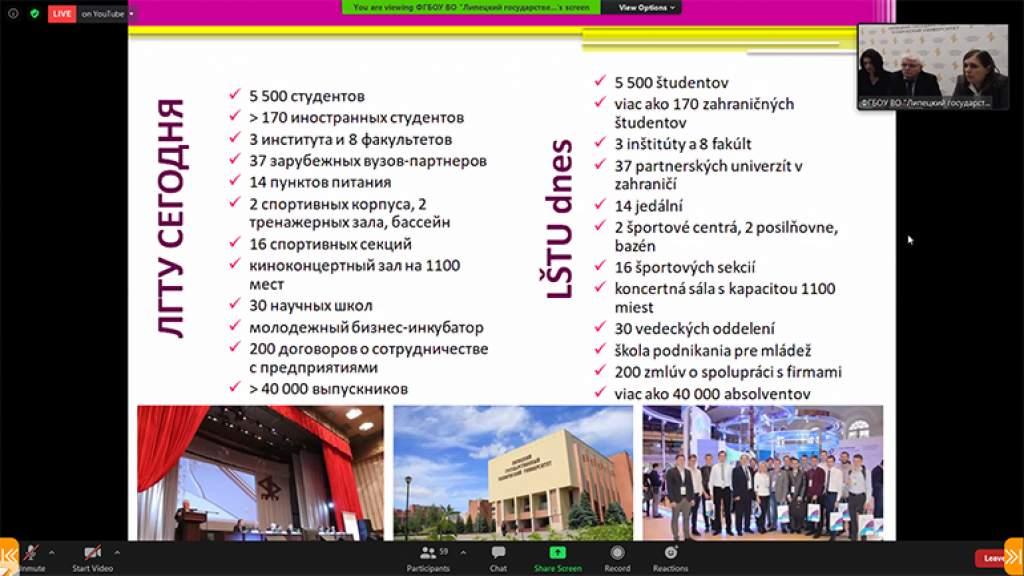 Словацкие студенты узнали о возможностях учёбы в Липецке