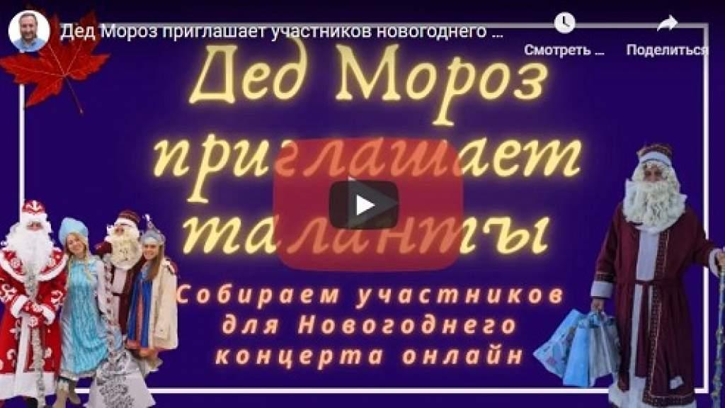 Соотечественников приглашают к участию во Всеканадском Новогоднем онлайн-концерте