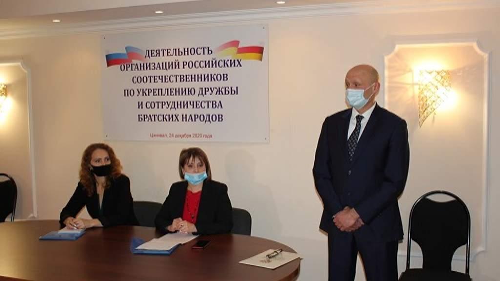 В Южной Осетии состоялась конференция российских соотечественников