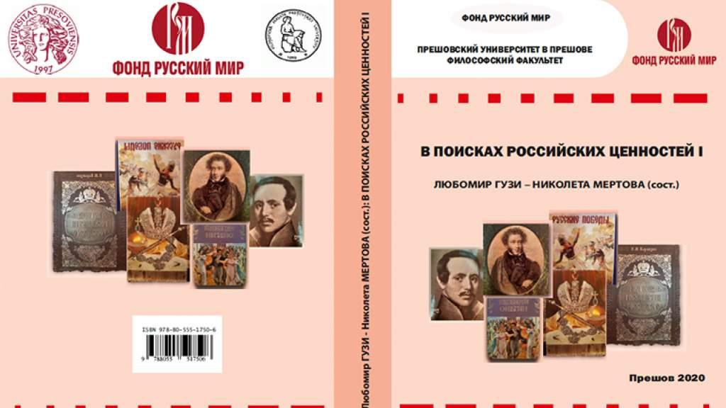 «В поисках российских ценностей I»: вышла в свет монография словацких русистов