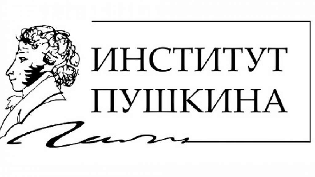 Институт Пушкина приглашает преподавателей РКИ на вебинар