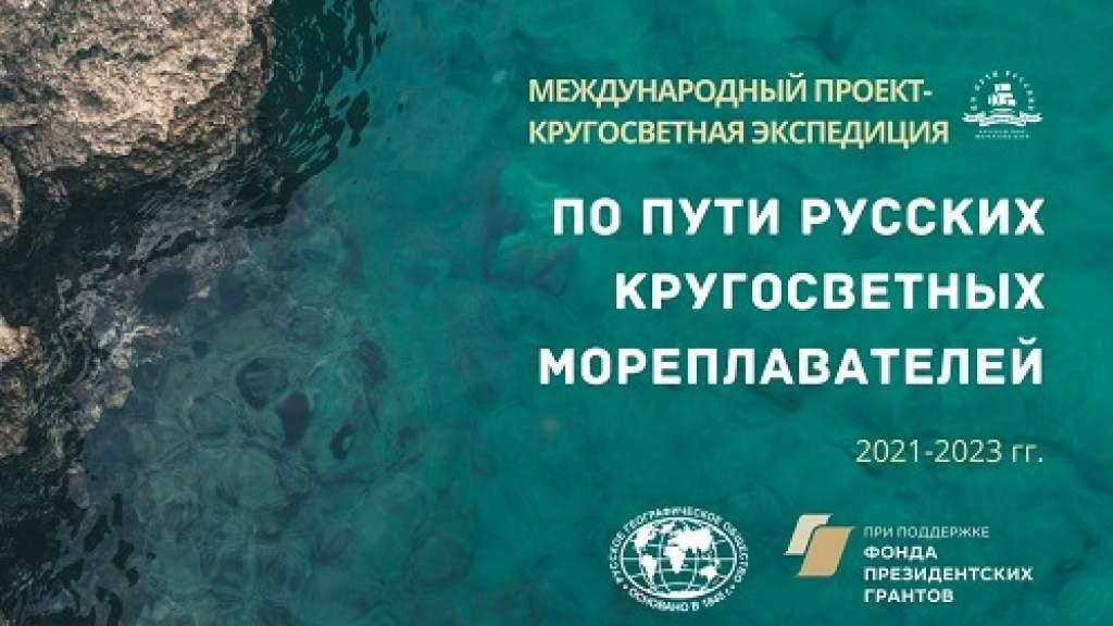 Россотрудничество поддержит кругосветную экспедицию РГО