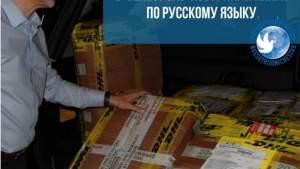 Русскую классику и учебники по РКИ передали в Венесуэлу