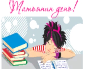 25 января - День студента, Татьянин день