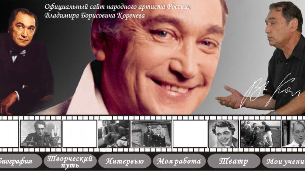 Ушёл из жизни актёр Владимир Коренев