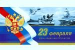 23 февраля - День защитника Отечества. Поздравляем мужчин!