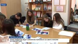 Уральские школьники наладили переписку со сверстниками из Узбекистана