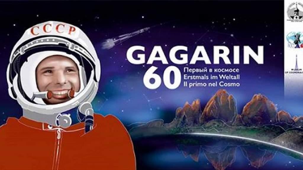 Дан старт программы «Гагарин 60. Первый в космосе»
