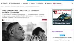Эстонский портал Tribuna.ee выпустит цикл статей, посвящённых русской культуре