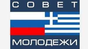 Совет молодежи при КСРС в Греции проведет первое заседание