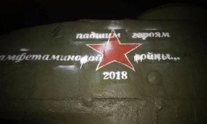 Посольство РФ в Эстонии отреагировало на факт вандализма под Нарвой