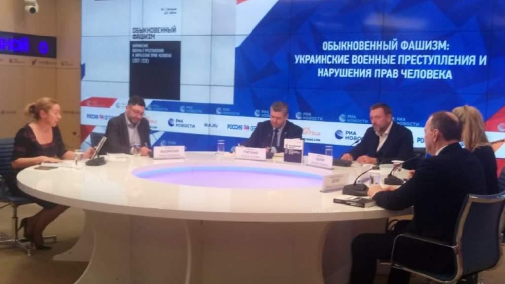 В Москве представили книгу о военных преступлениях на Украине