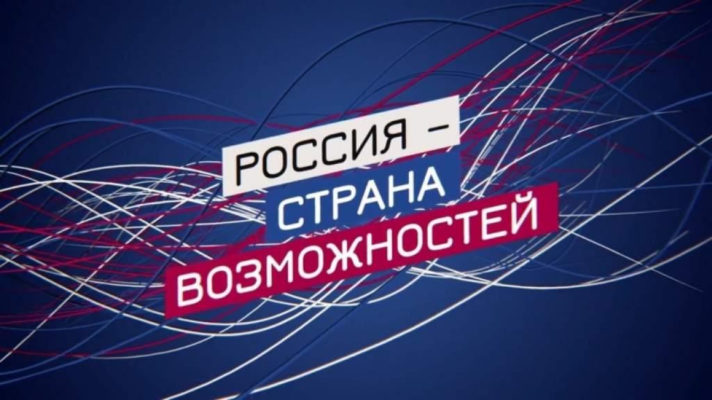 «Была для упорных, а будет - для талантливых». Молодых соотечественников ждут в России