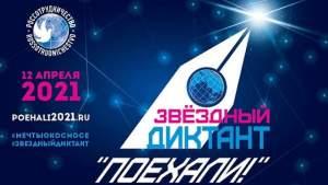 Евгений Примаков и Сергей Лукьяненко расскажут о Звездном диктанте