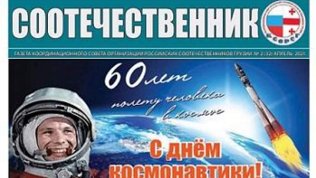 В Грузии вышел в свет новый номер газеты «Соотечественник»