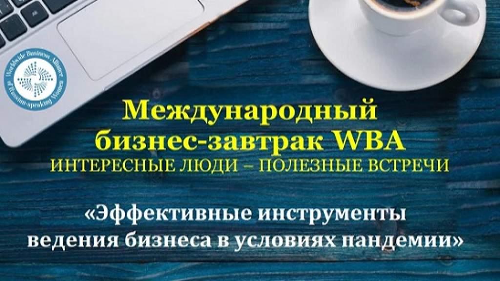 Всемирный бизнес-альянс русскоговорящих женщин запустил серию бизнес-завтраков
