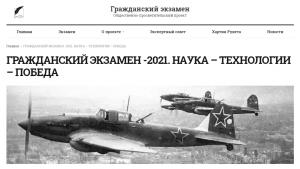 Россияне сдадут «Гражданский экзамен»