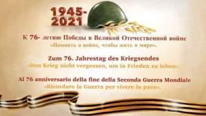 Соотечественники в Южном Тироле посадили Сад памяти и проведут Бессметный полк