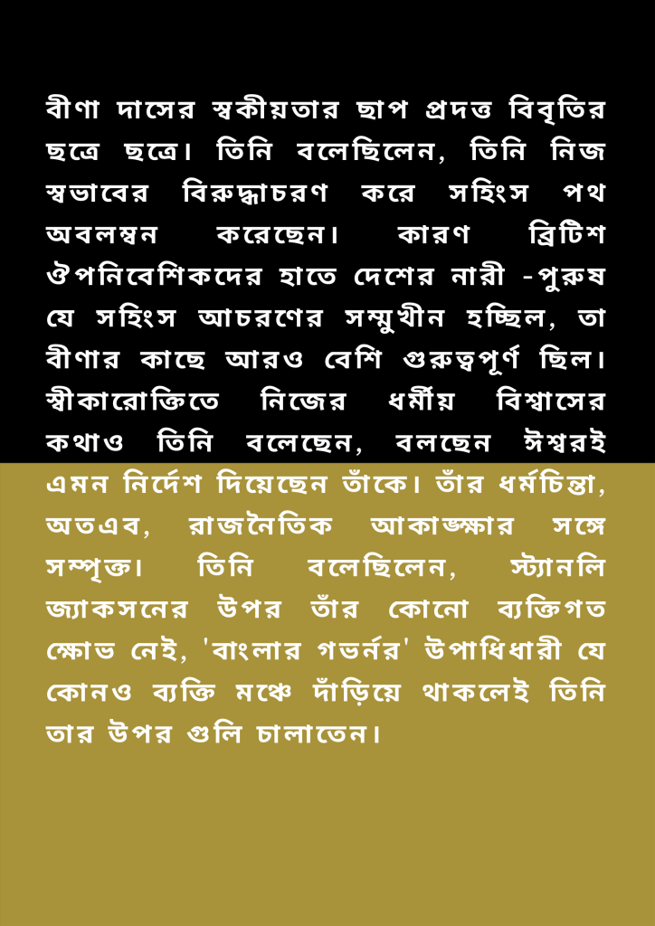 In memory of freedom fighter Bina Das for Bama Patrika August issue resistance calendar