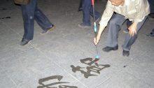 Chinesische SchriftzeichenKalligrafie