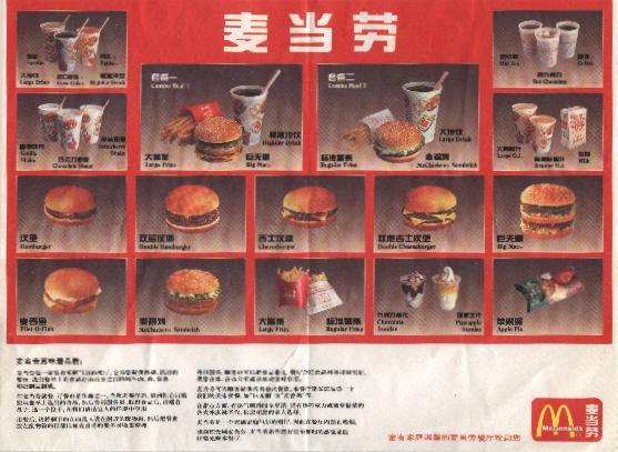 Die Menükarte des ersten McDonald's in Peking 1992
