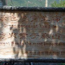 Huanghuacheng